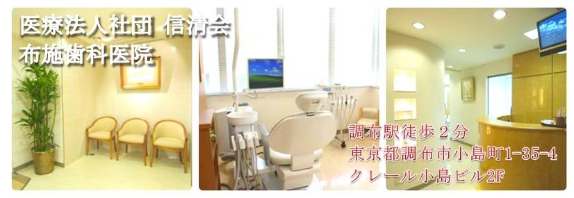 布施歯科医院 調布インプラントセンター